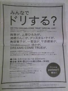 本日の読売新聞朝刊