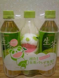 出た!生茶パンダ先生!inボトル