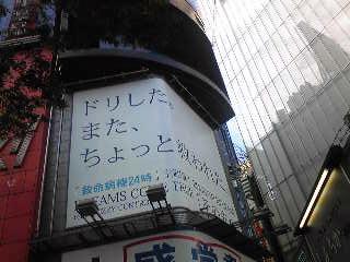 渋谷の「ドリした。」看板発見!