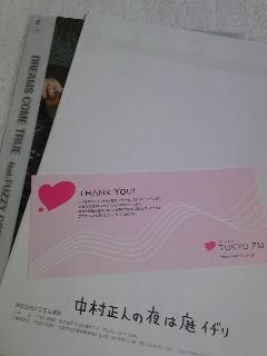 「庭イヂリ」でクリアファイル当選☆